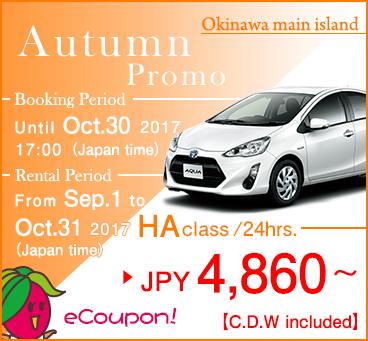 【Okinawa Main Island】<br>Autumn Promo