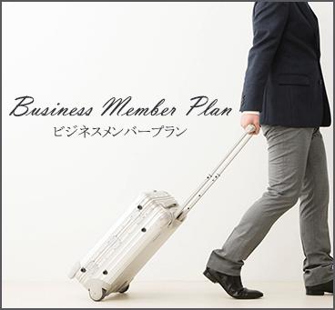 【北海道】ビジネスメンバープラン