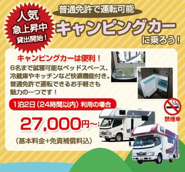 【沖縄】キャンピングカープラン