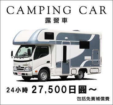 北海道|露營車方案