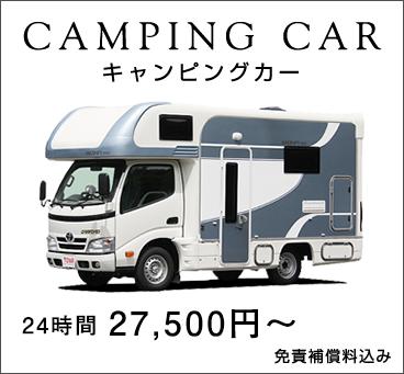 【沖縄本島】キャンピングカープラン