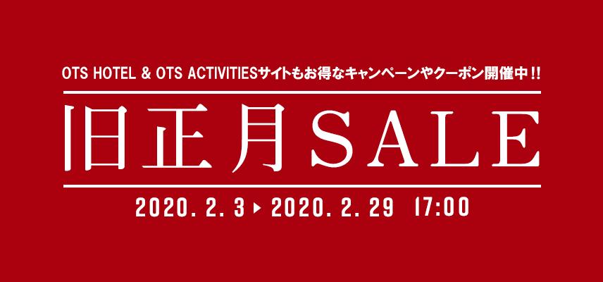 【沖縄地区】旧正月SALE
