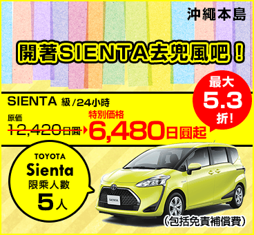 【沖繩本島】開著SIENTA去兜風吧!