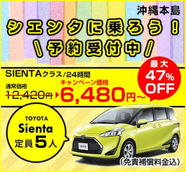 【沖縄本島】SIENTAに乗ろう!