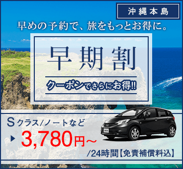 【沖縄本島】<br>11月受付限定早期割