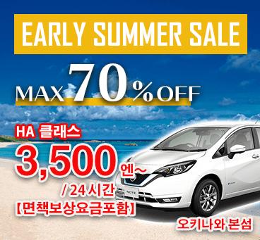 【오키나와 본섬】EARLY SUMMER SALE
