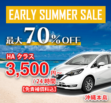 【沖縄本島】EARLY SUMMER SALE