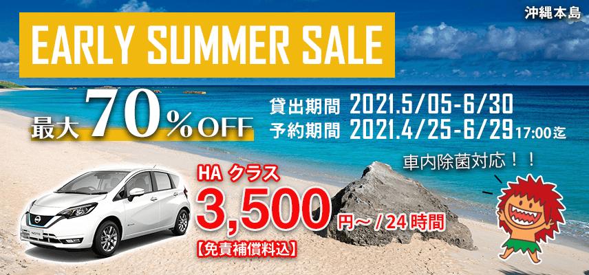 【沖縄本島】EARLY SUMMER SALE