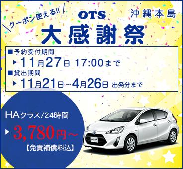 【沖縄本島】OTS大感謝祭