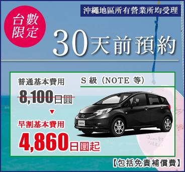 【沖縄】早割30優惠活動