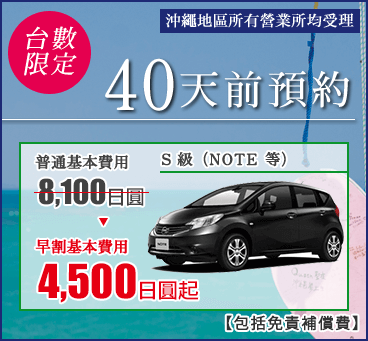 【沖縄】早割40優惠活動