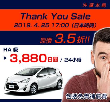 【沖繩本島】Thank You Sale
