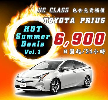 【沖繩本島】Hot Summer Deals Vol.1