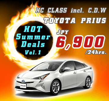 【沖縄本島】<br>Hot Summer Deals Vol. 1