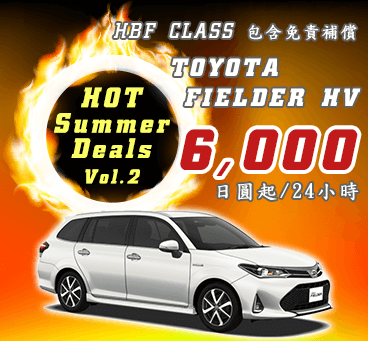【沖繩本島】<br>Hot Summer Deals Vol.2