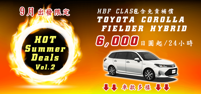 【沖繩本島】Hot Summer Deals Vol.2