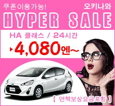 【오키나와 본섬】HYPER SALE
