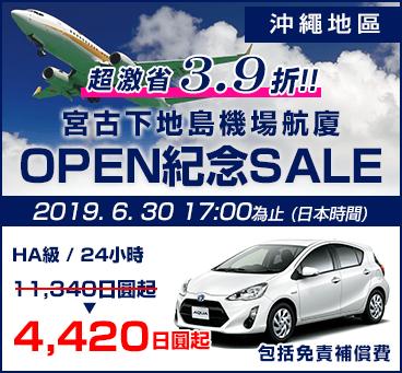 【沖繩地區】下地島機場OPEN紀念SALE
