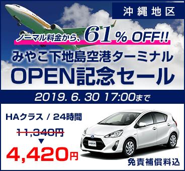 【沖縄地区】下地島空港OPEN記念セール