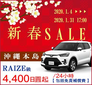 【沖繩地区】新春SALE2020
