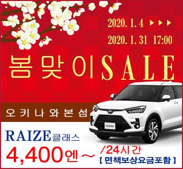 【오키나와】봄맞이 SALE 2020