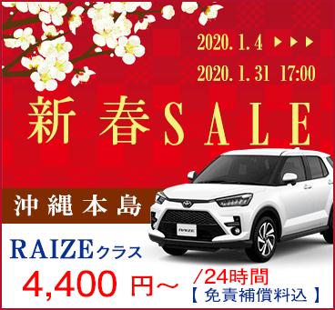 【沖縄地区】新春セール2020