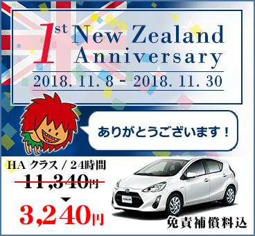 【沖縄本島】ニュージーランド1年記念セール