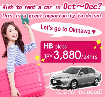 【Okinawa Main Island】Special Promotion for Oct ~ Dec car rental