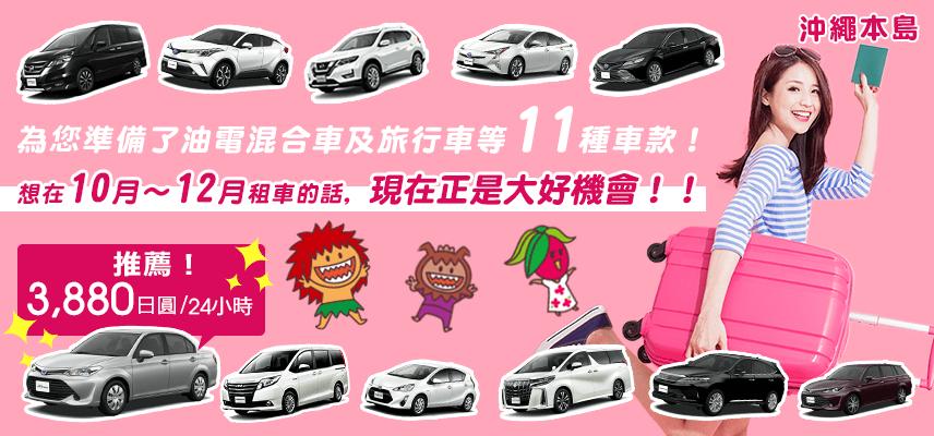 10月~12月限定租車優惠活動
