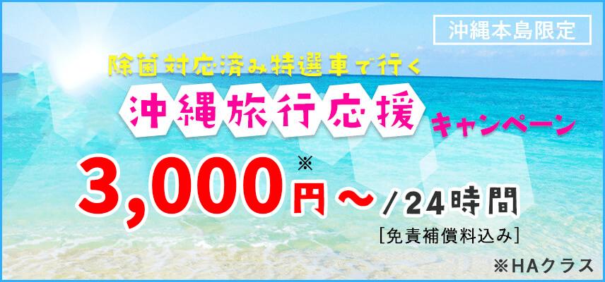 沖縄旅行応援キャンペーン
