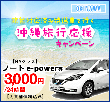 【沖縄本島】<br>沖縄旅行応援キャンペーン