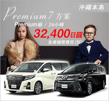 【沖繩】Premium 7 方案