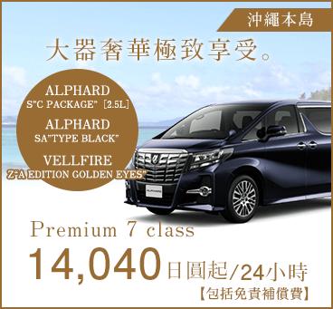 【沖繩本島】廂型車超值促銷活動