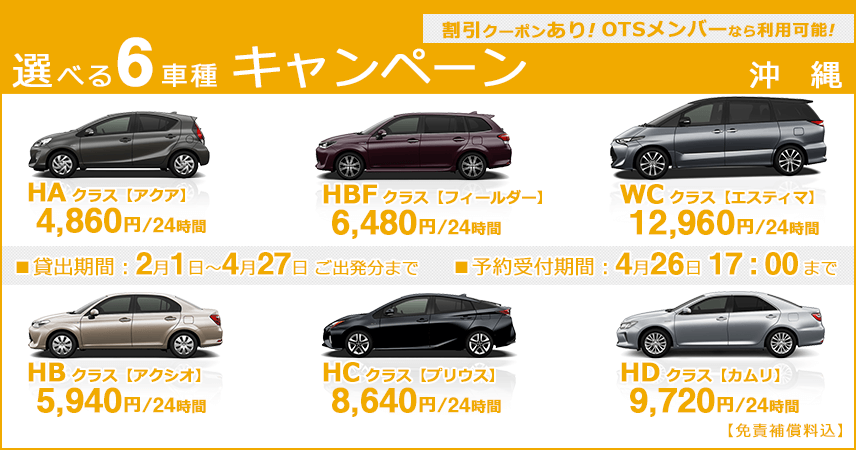 選べる6車種キャンペーン