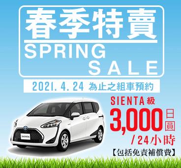 【沖繩本島】春季特賣