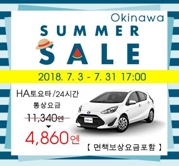 【오키나와 본섬】<br>Summer Sale