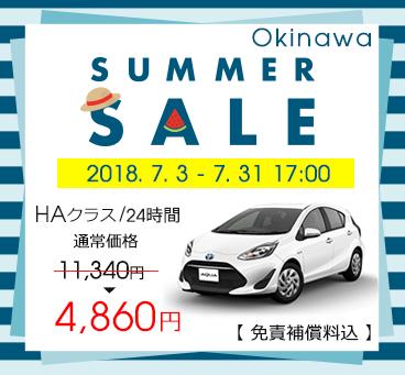 【沖縄本島】Summer Sale