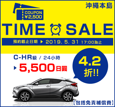 【沖繩本島】Time Sale
