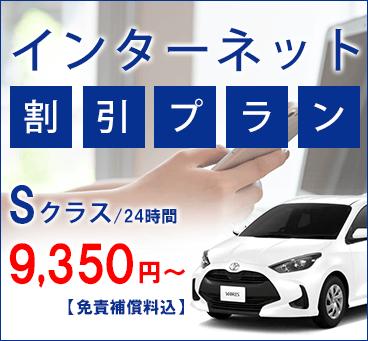 【沖縄】インターネット割引プラン