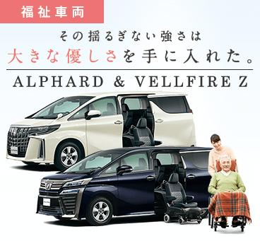 【沖縄】福祉車輌7プラン