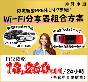 【沖繩本島】Wi-Fi分享器組合方案