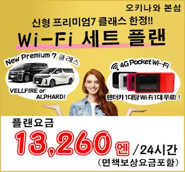 【오키나와 본섬】Wi-Fi 세트 플랜