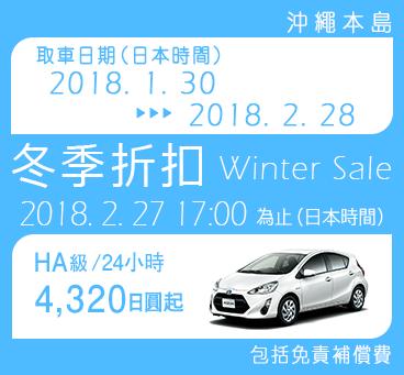 【沖繩本島】冬季折扣