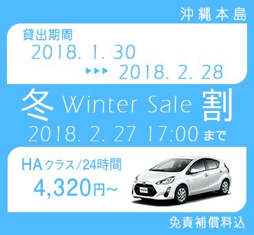 【沖縄本島】冬割