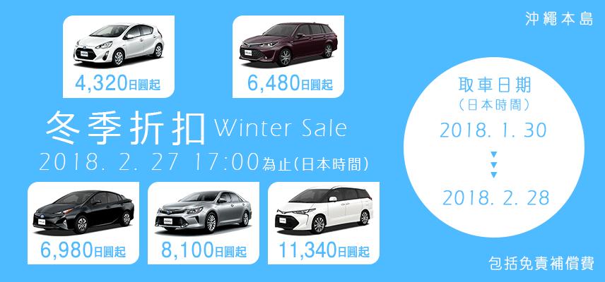 【沖繩】冬季折扣