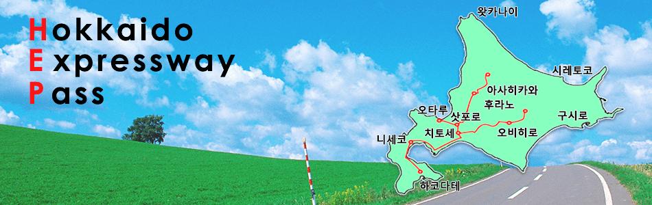 Hokkaido Expressway Pass