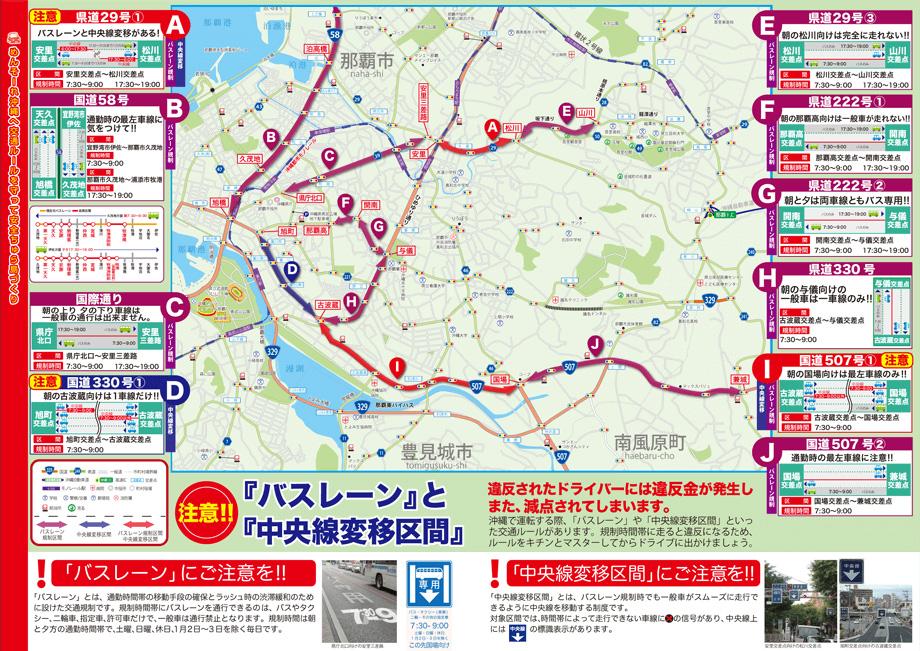 国際通りトランジットモール(歩行者優先道路)について