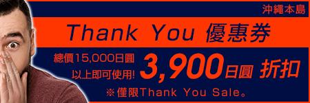Thank You Coupon