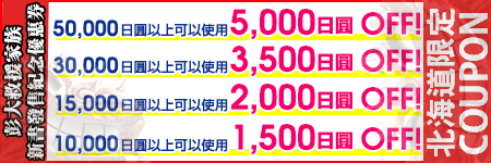 【北海道】沖繩 彭大家族新書發售紀念優惠券