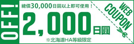 HA等級限定折扣2,000日圓優惠
